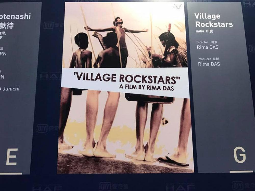 Indian film 'Village Rockstars' wins big at 15th HAF