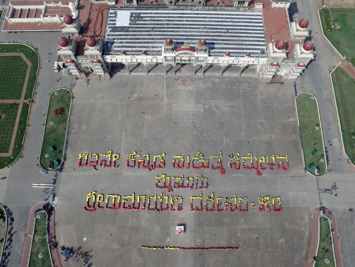 School kids form chain to promote Sammelana