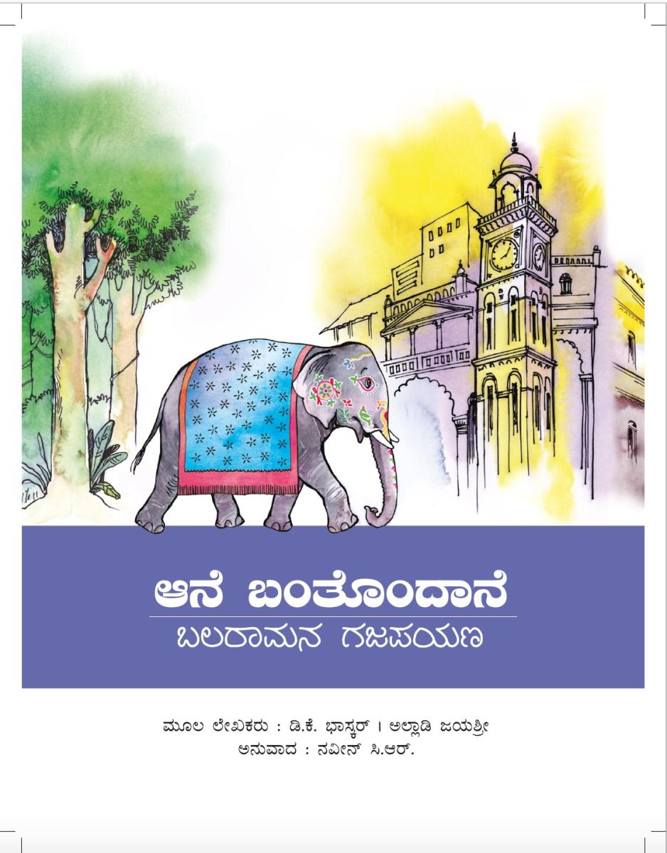 The cover page of Aane Banthondaane-Balaramana Gajapayana the Kannada version of Balarama's story-An Elephant's Journey.