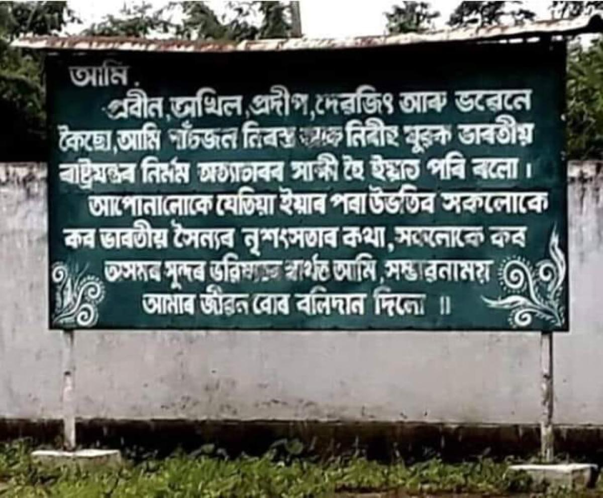 """A sigh board in Assamese in Tinsukia district, Assam, terms the five victims of """"fake encouter"""" as pancha swahid (five martyrs)."""