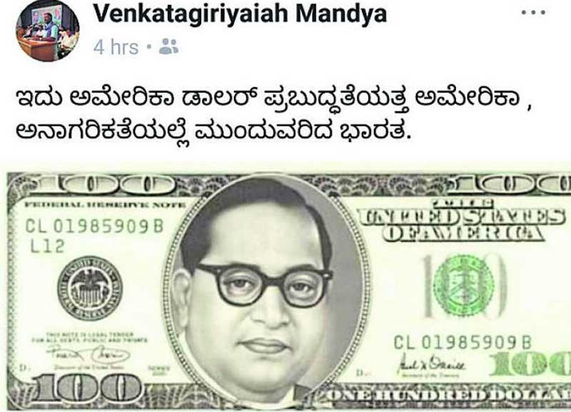 Photoped Us Dollar With Ambedkar