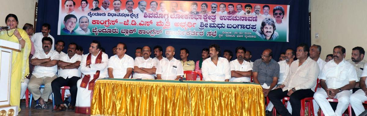 Udupi In-charge Minister Jayamala speaks at Congress-JD(S) workers meet at Byndoor on Sunday.