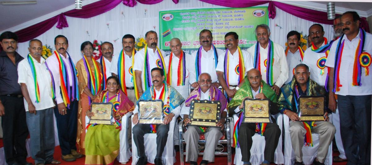 Achievers in the cooperative sector were felicitated with Sahakari Ratna and Shrestha Sahakari awards during the 65th All India Cooperative Week programme in Madikeri on Tuesday.