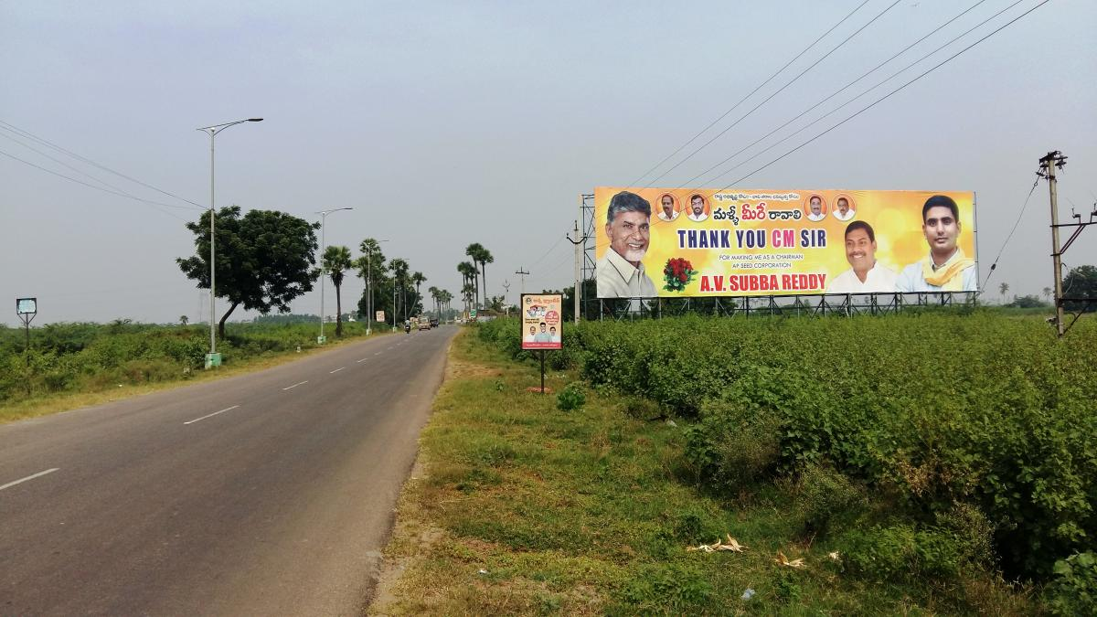Chief Minister Chandrababu Naidu's banner stands in the fields of farmers at Lingayapalem. DH PHOTO