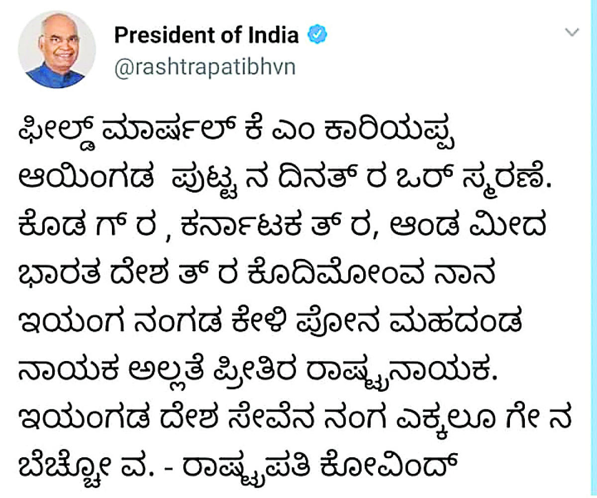 The president's tweet in Kodava language.