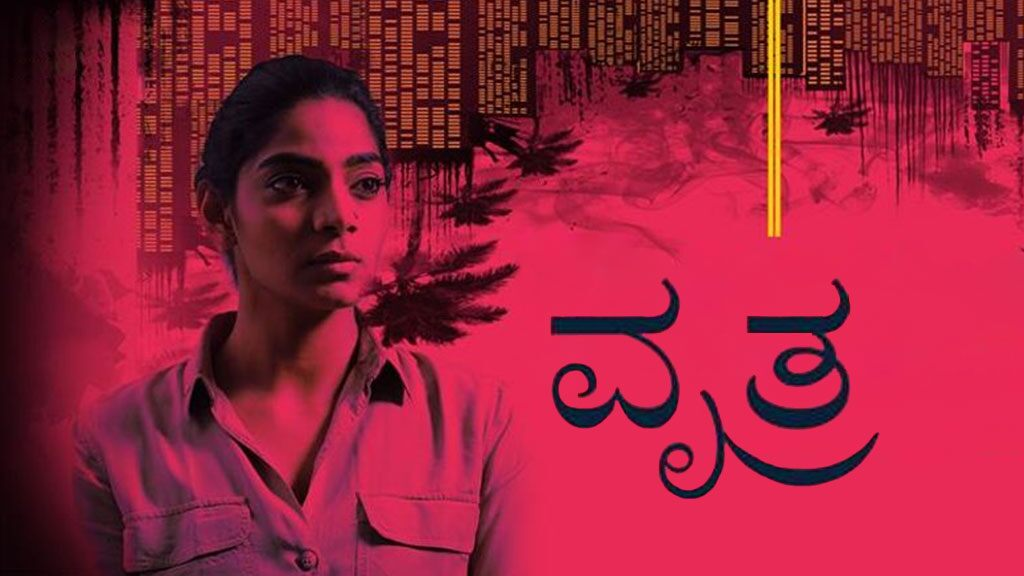 Vrithra review: Crime drama with a smart woman cop