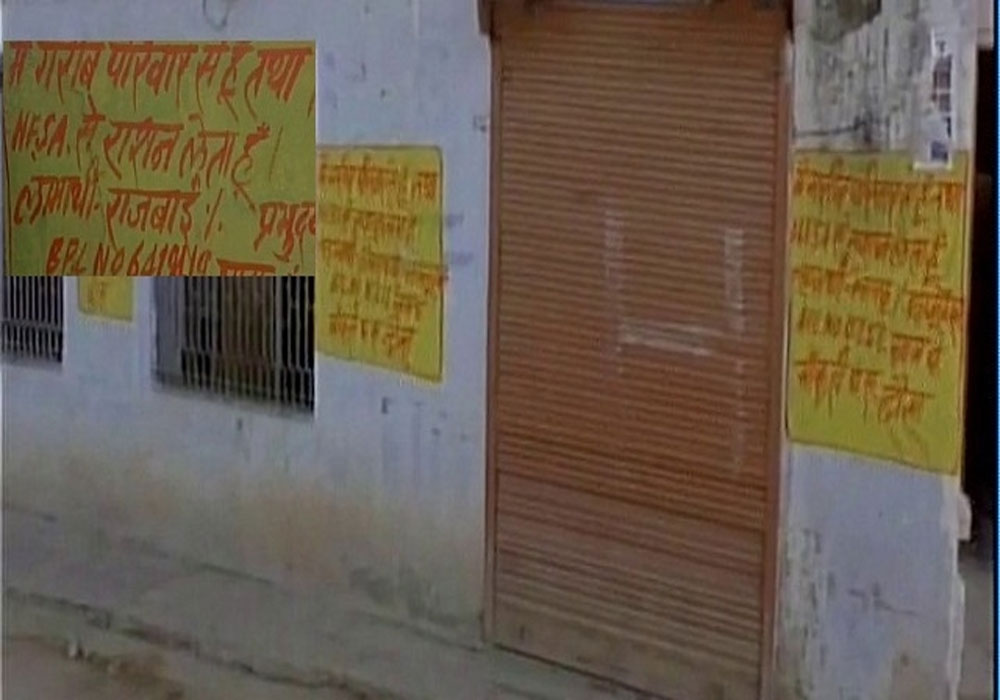 'I am poor' stamped on walls of 1.5 lakh houses in Rajasthan
