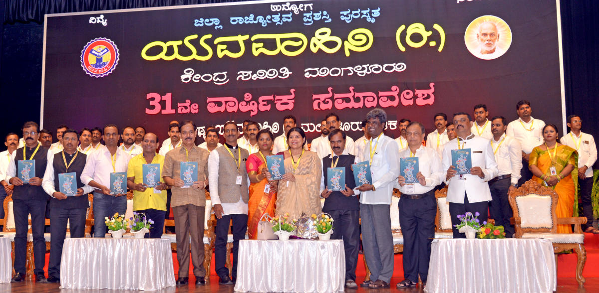 Women and Child Development Minister Jayamala, Leader of Opposition in Legislative Council Kota Srinivas Poojary and others release 'Sinchana', a special issue brought out as a part of the 31st anniversary of Yuva Vahini Kendra Samithi in Mangaluru.