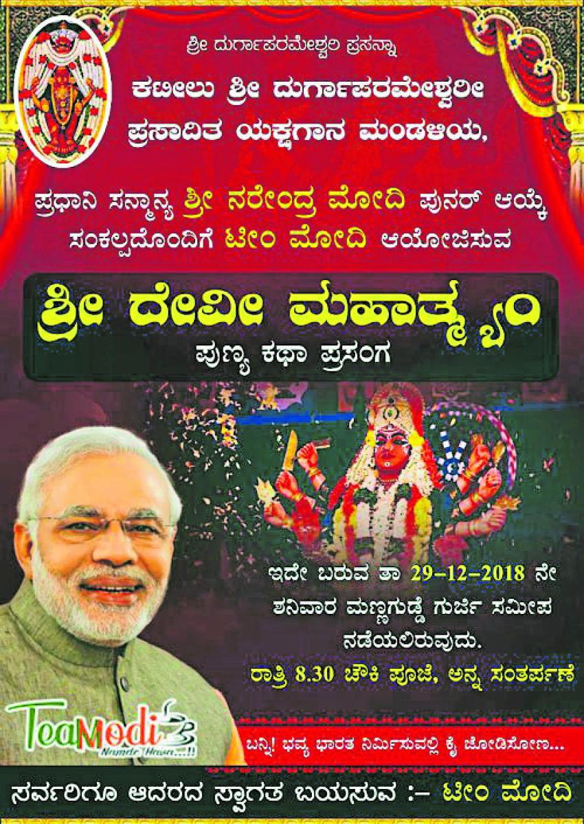 Invite for the Yakshagana performance.