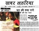 Newspaper by rural Indian women wins UN literacy award