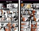 Combating violence against women, graphic novel style