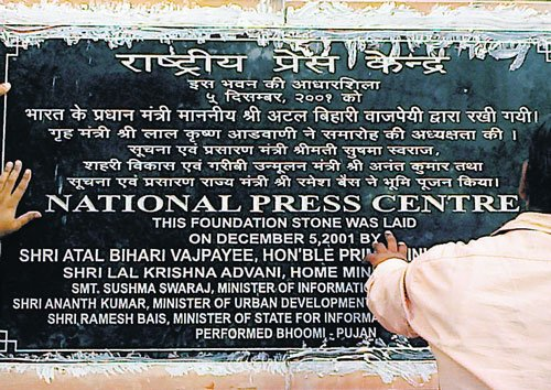 Vajpayee gets prominent place at media centre