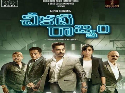Second trailer of Thoongaavanam edgy, action-packed