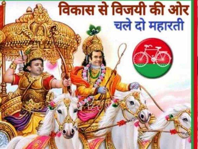 Posters in Varanasi: Rahul as Krishna Akhilesh as Arjuna