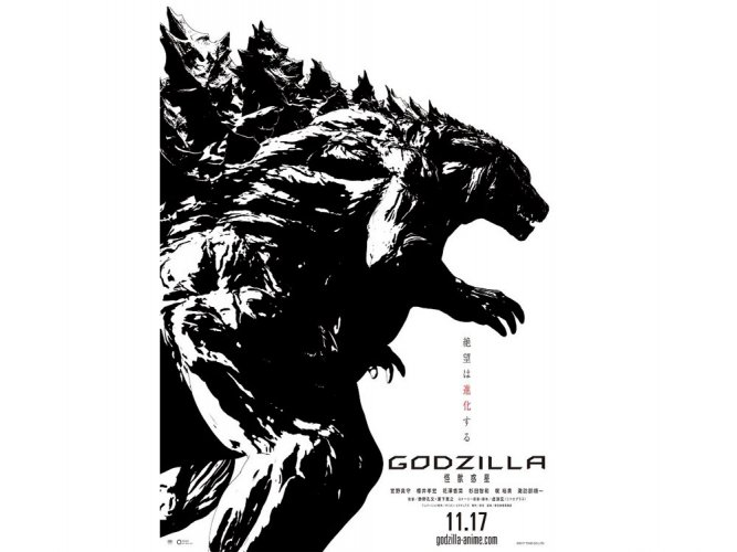 Toho Pictures reveals design of new Godzilla for animated film