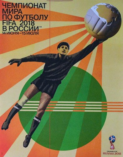 Yashin-themed poster for World Cup