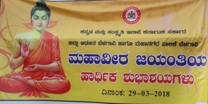 When Buddha's portrait was used instead of Mahaveera