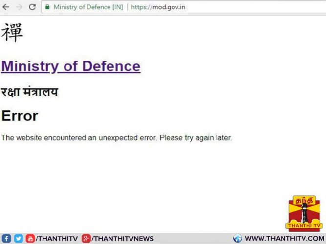 Defence ministry website hacked