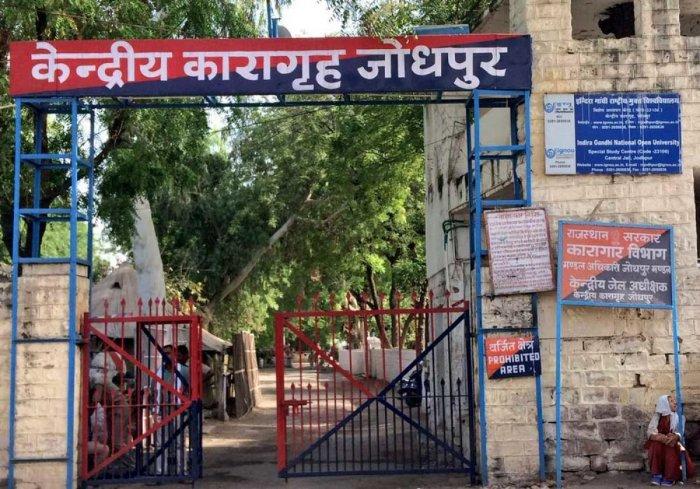 Jodhpur Central Jail