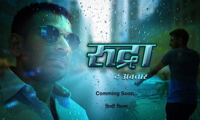 "Former Bihar Health Minister Tej Pratap Yadav will soon be seen making a foray into Bollywood in a film titled, ""Rudra: The Avatar"". (Movie poster)"