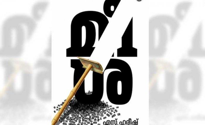 Aaril Oru Pangu still haunts us, with the recent withdrawal of Meesha, a serialised novel by the Kerala Sahitya Akademi award winner, Hareesh, following threats of violence to the author and his family.