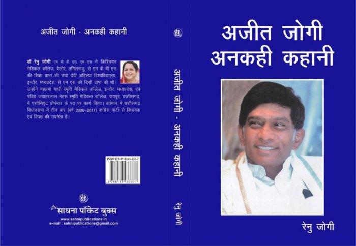Book on Ajit Jogi released