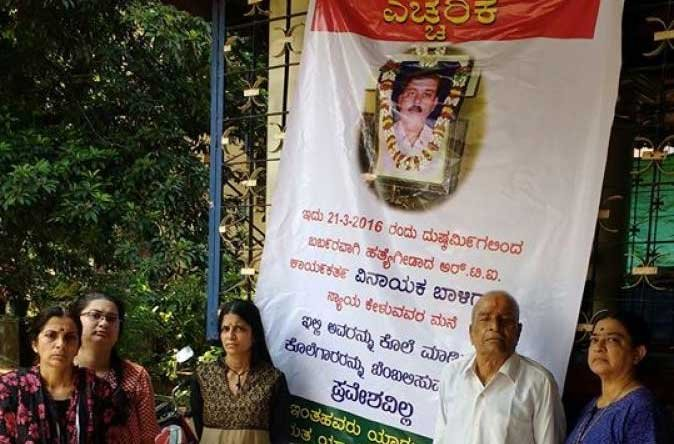 The banner in front of the house of slain RTI activist Vinayak Baliga, in Mangaluru. DH photo