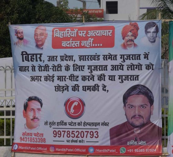 A hoarding of Hardik Patel, assuring protection to Biharis, has been put up at Income Tax Crossing in Patna on Wednesday. DH Photo/MOHAN PRASAD