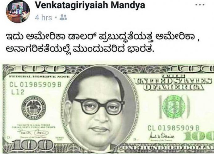 A Few Activists Are Involved In Spreading An Image Of Photoped Us Dollar Claiming That The Usa Has Honoured B R Ambedkar While India Not Yet
