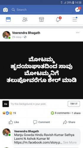 A grab from facebook account of Veerendra Bhagat Singh.