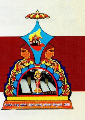 The emblem of the first district women's Kannada literary convention.