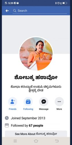 The Facebook page of 'Shobha Hatao' campaign.