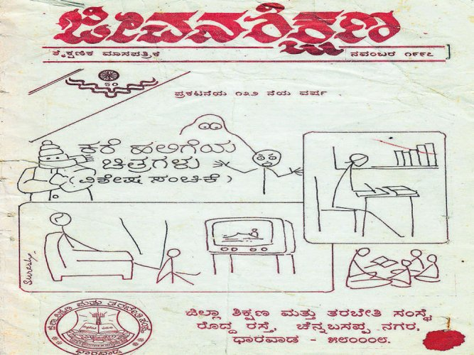 A periodical that united Kannadigas