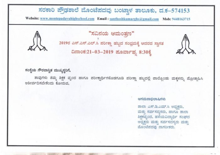 A formal invitation sent by the head of Government High School at Montepadavu in Bantwal taluk to five school headmasters to accompany SSLC students to the examination centre.