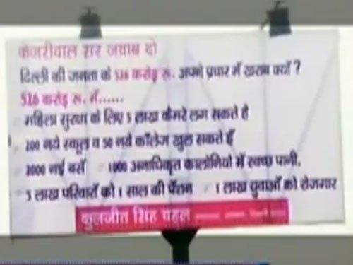 Poster war: Now BJP puts up bills against AAP advertisements