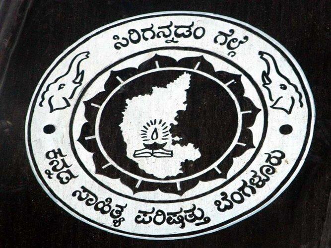 Mysuru to host Kannada Sahitya Sammelana after 27 years