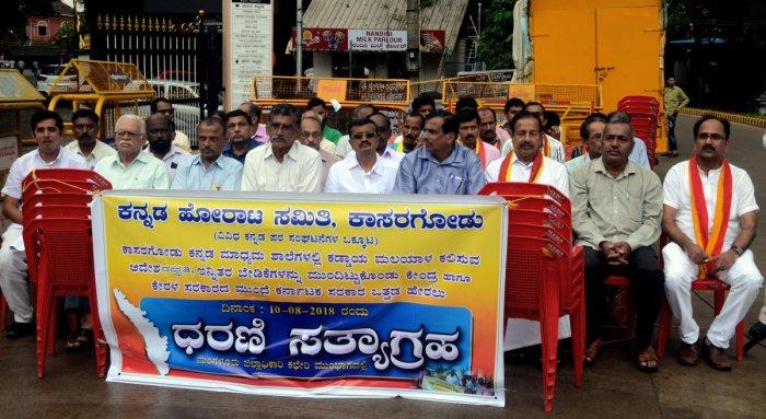 Protest staged under the aegis of Kasargod Kannada Horata Samithi in Mangaluru on Friday.