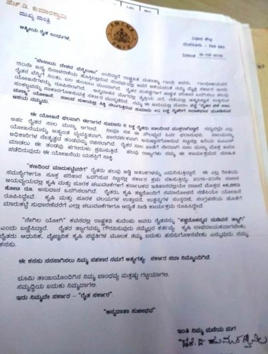Letter received by non-beneficiary farmers.