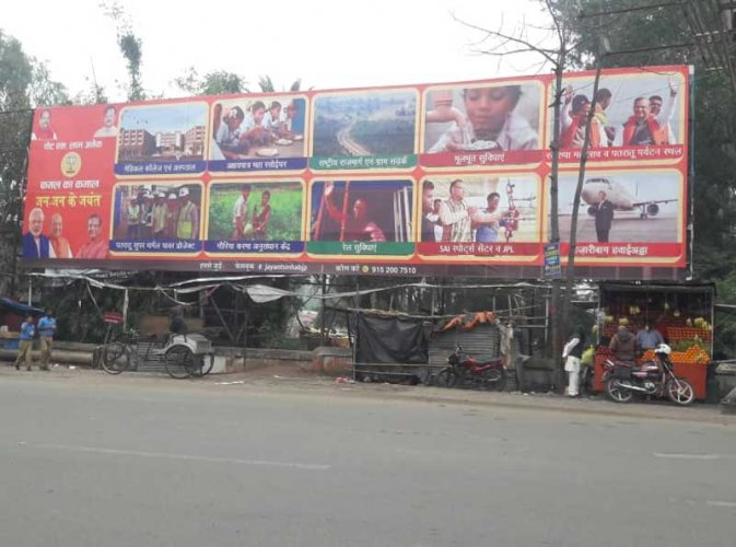 The billboard in Hazaribagh displays Jayant Sinha's contribution to his constituency, which includes railway connectivity to airport to roads and highways. (DH File Photo)