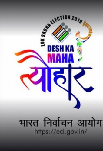 The poster of the Election Commission of India, which has the picture of a person blowing a trumpet.