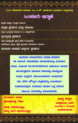 A view of the invite for the wedding of a couple in Udupi.