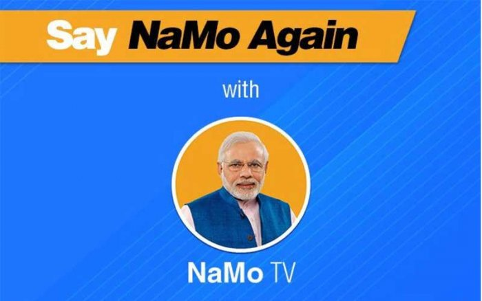 The BJP has said that NaMo TV is part of NaMo app, which is a digital property owned and run by it, according to the party's IT Cell head Amit Malviya.