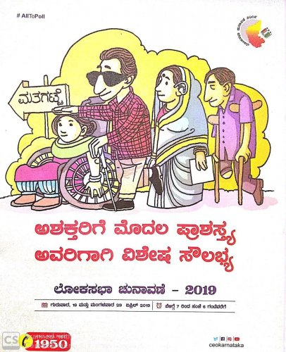 The poster of facilities extended to persons with disabilities during polling in Mangaluru.