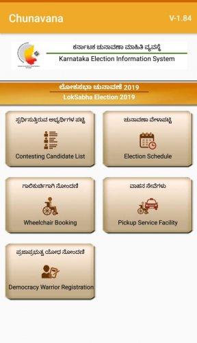 A screen shot of 'Chunavana' app.