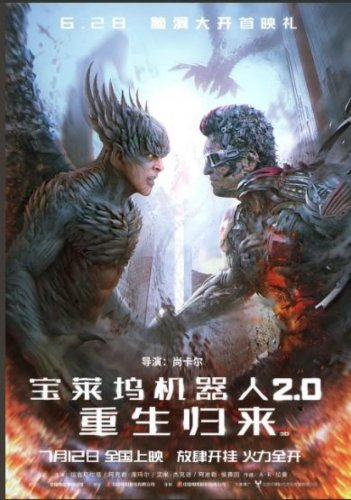 """Rajinikanth and Akshay Kumar starrer sci-fi action film """"2.0"""" is all set to release in China on July 12. (Credits - Akshay Kumar's Official Twiter handle)"""