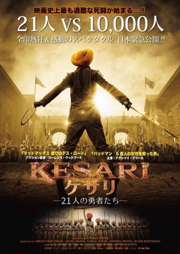 """Akshay Kumar on Monday announced his film """"Kesari"""" is slated to be released in Japan on August 16, a day after India's Independence Day. (Photo Twitter)"""
