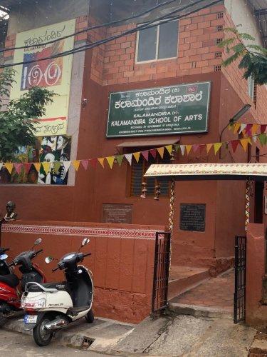 Kalamandir School of Arts is now located in Hanumantha Nagar.