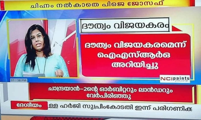 """""""Saadiya is an inspiration to other transgenders in the country,"""" said State Health Minister K K Shylaja. (Photo: Facebook)"""