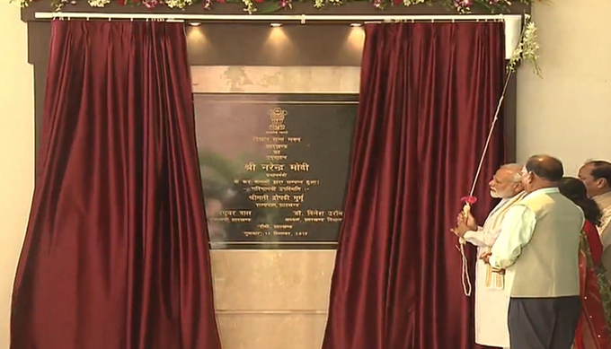 Prime Minister Narendra Modi inaugurating the new building of Jharkhand Assembly. (Twitter/@dasraghubar)