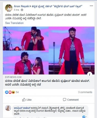 The act of Chandan Shetty and Niveditha Gowda drew widespread ire on Facebook.